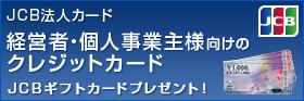 JCB 法人カード 新規入会キャンペーン