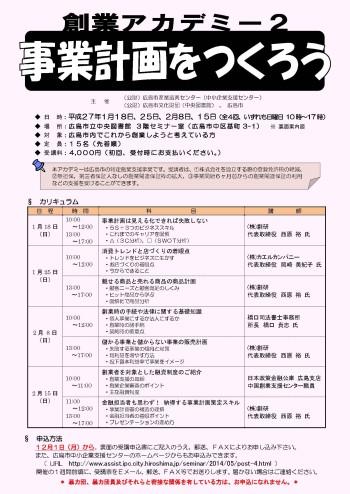 H26創業アカデミー2_ページ_1