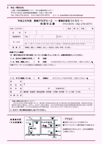 H26創業アカデミー2_ページ_2
